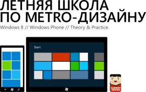Школа Metro-дизайна в Москве