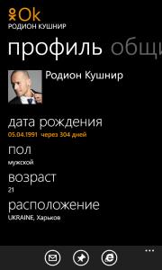 Одноклассники для WP7