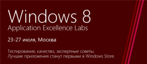 Июль. Windows 8. Application Excellence Labs
