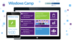 Windows Camp все про Windows 8 и Windows Phone 8