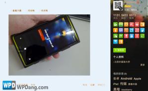 Прототипа смартфона Nokia