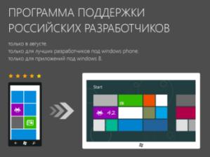 Microsoft открывает программу поддержки российских разработчиков
