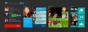 ВКонтакте для Windows 8 - главная страница