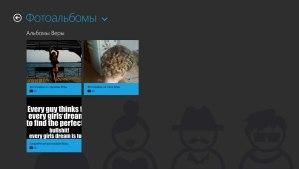 ВКонтакте для Windows 8 - альбомы