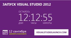 Visual Studio 2012 - подарок к дню программиста