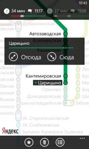 Яндекс.Метро