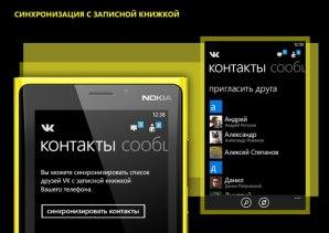 Официальный мессенджер Вконтакте для Windows Phone