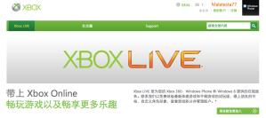 Упрощенный китайский в Xbox Live