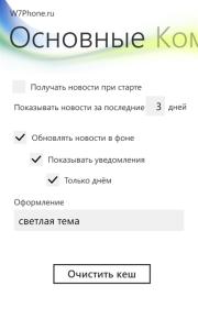 W7Phone.ru