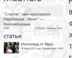 «Чемпионат.сom» выпустил приложение для Windows Phone 7
