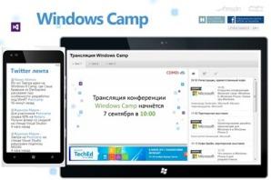Онлайн-трансляция конференция Windows Camp