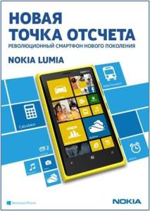 Реклама нового смартфона Nokia