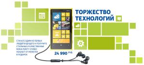 Предзаказ Nokia Lumia 920