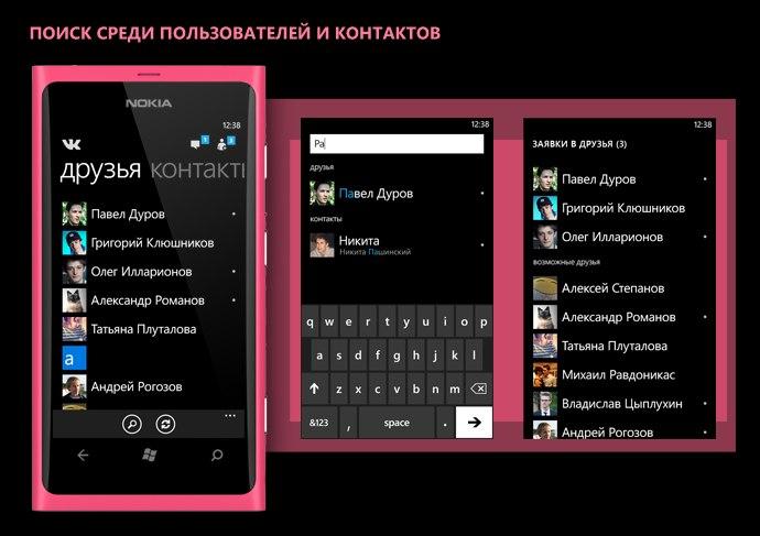 программа для управления группы вконтакте на виндовсфон
