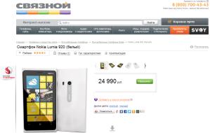 Nokia Lumia 920 в Связном