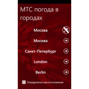 МТС Hub