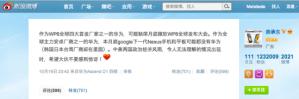 Сообщение, размещенное в Sina Weibo