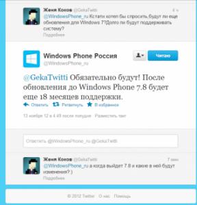 На связи - Windows Phone Россия