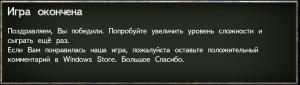 Windows 8-игра Эрудит. Победа!