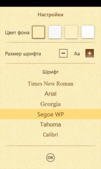 WP приложение «Домашняя Библиотека»
