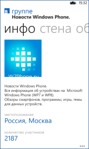 Группа Новости Windows Phone на ВКлиент