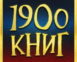 «Домашняя Библиотека»: 1900 книг в вашем смартфоне.