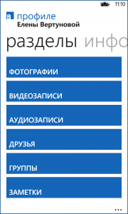 ВКлиент для WP