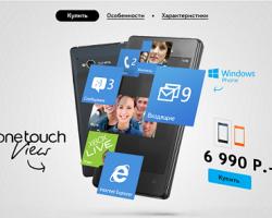 Связной начал продажи WP-смартфона Alcatel One Touch View