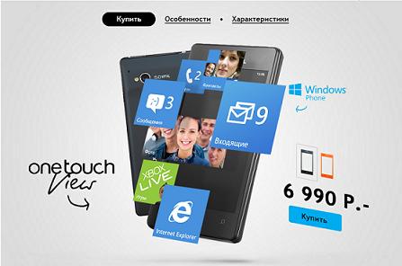 Alcatel One Touch View уже продается в России