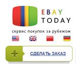 Логотип сервиса покупок за рубежом Ebaytoday