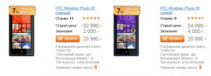 HTC 8X дешевеет