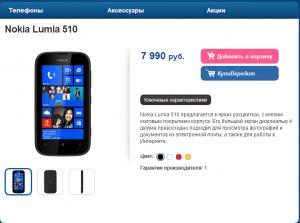 Nokia Lumia 510 подешевела к Новому году