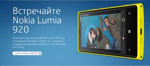 Nokia Lumia 920 на сайте Nokia