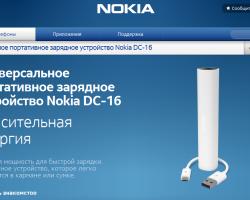 Универсальная USB-зарядка Nokia: 2 200 мАч для любого смартфона