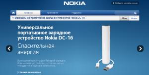 Универсальная USB-зарядка Nokia DC-16