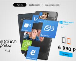 WP 7.5-смартфон Alcatel One Touch View — первый отзыв