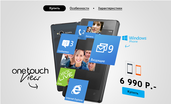 WP-смартфон Alcatel One Touch View в Связном