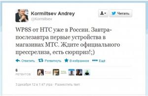 HTC 8S уже в России