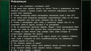 Windows 8-игра Эрудит. Информация.