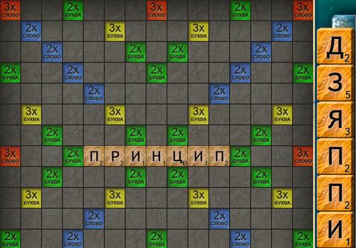 слова съ знаком в игре эрудит