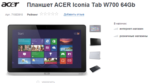 Windows 8-планшет ACER Iconia Tab W700