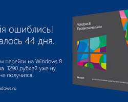 Microsoft Россия: конец света настанет через 39 дней!
