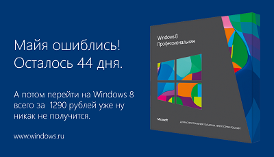 Microsoft: обновитесь до Windows 8 к 31 января 2013 года!