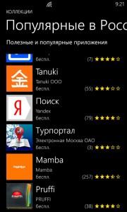 WP приложение