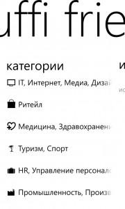 WP приложение Pruffi