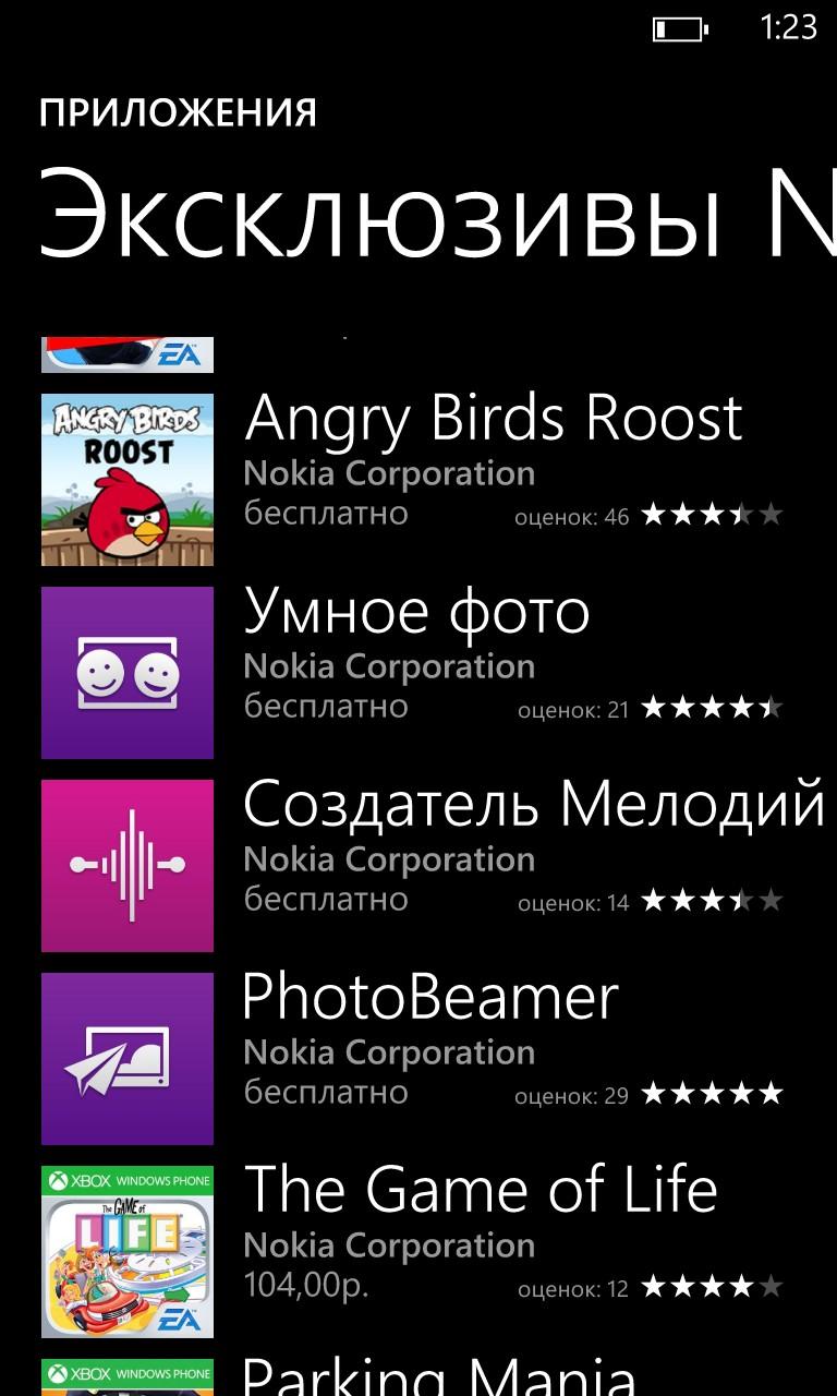 Создатель мелодий для windows phone скачать бесплатно