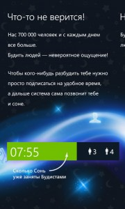 Будист - очень человечный будильник для Windows Phone