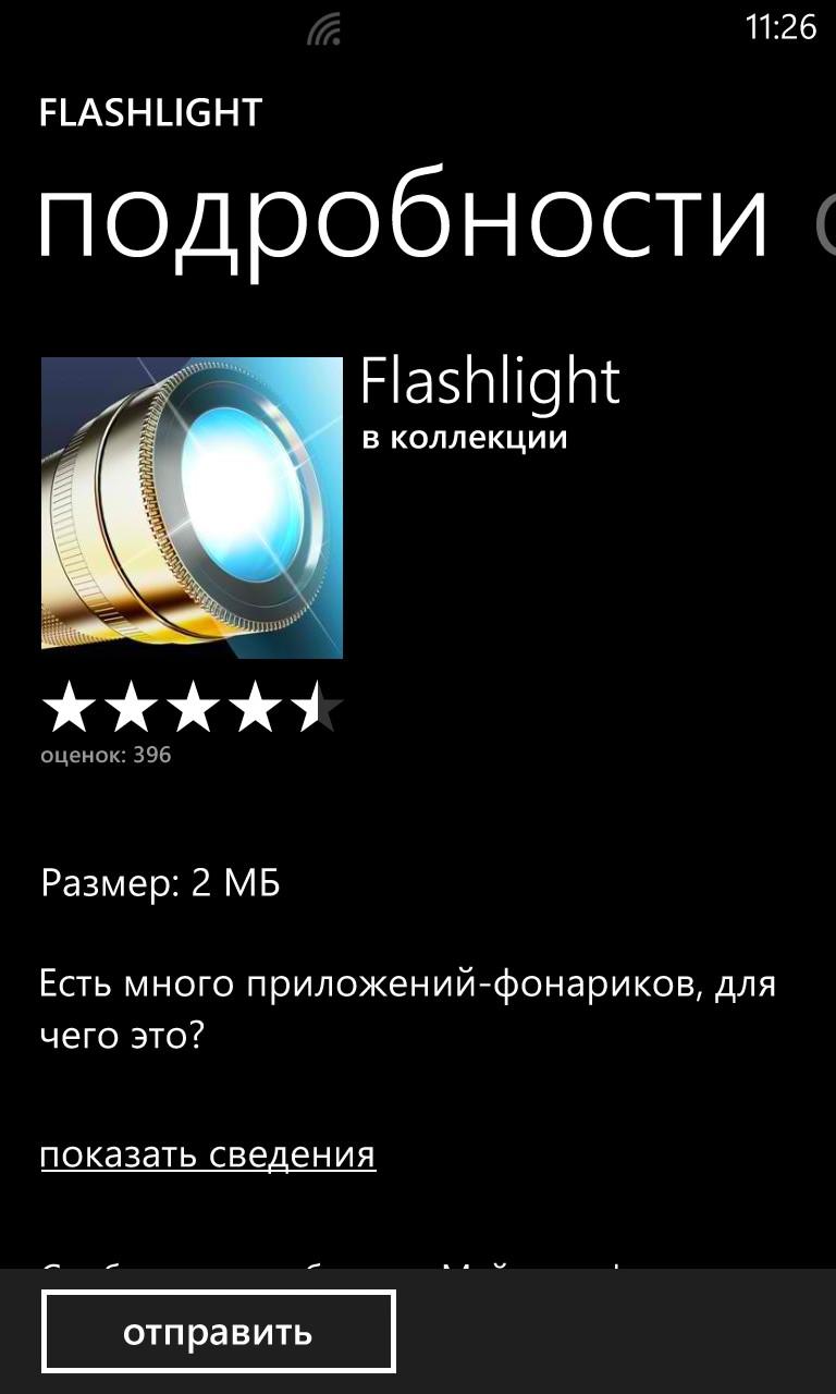 фонарик до віндовс фон