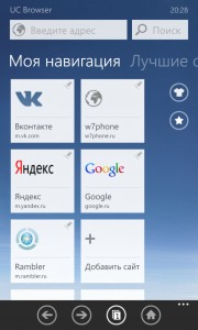 w7phone.ru на UC Browser
