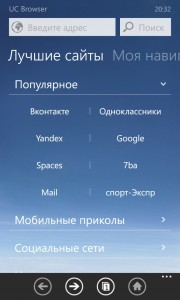 """Лучшие сайты"" в UC Browser для Windows Phone"